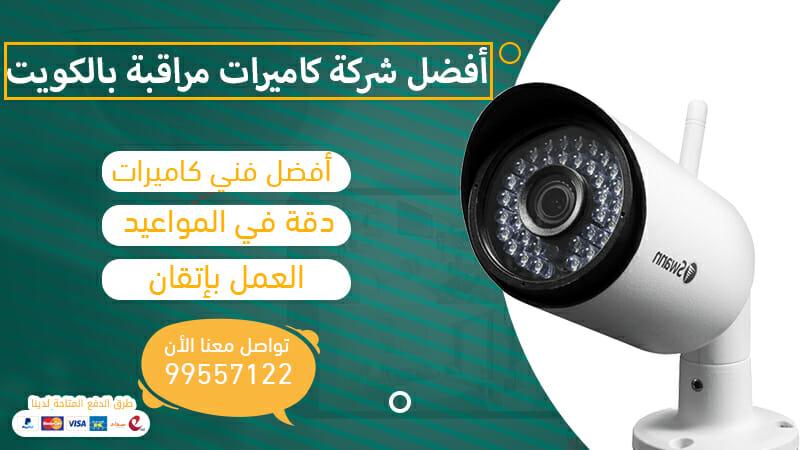 أفضل شركة كاميرات مراقبة بالكويت