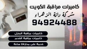 كاميرات مراقبة الكويت