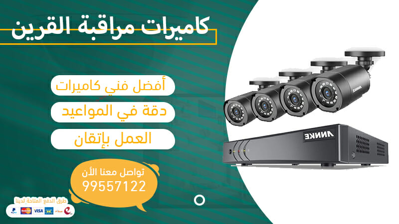 كاميرات مراقبة القرين 94924488