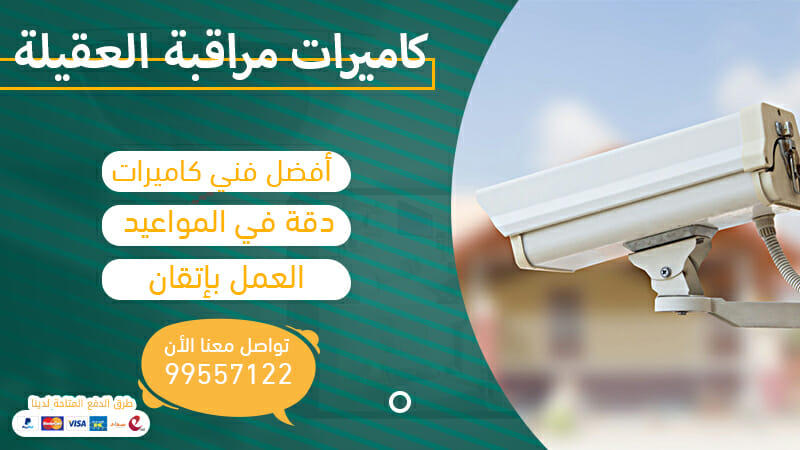 كاميرات مراقبة العقيلة 94924488