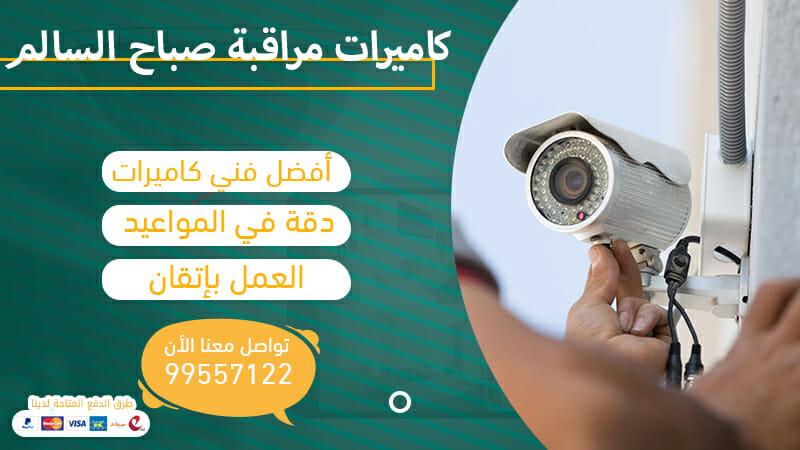 كاميرات مراقبة صباح السالم 94924488