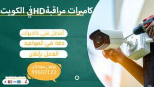 كاميرات مراقبة HD في الكويت