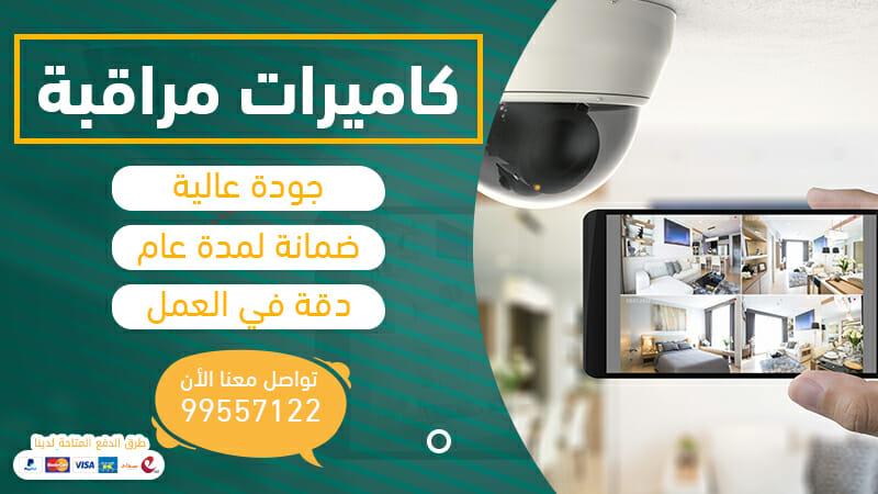 كاميرات مراقبة بالكويت