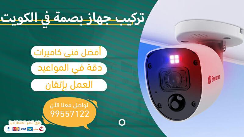 تركيب جهاز بصمة في الكويت