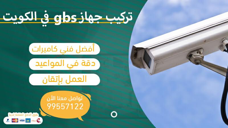 تركيب جهاز gps في الكويت