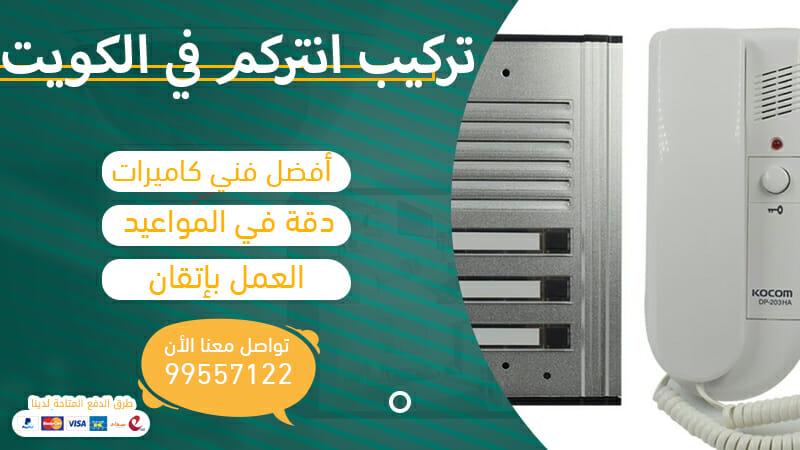 تركيب انتركم في الكويت