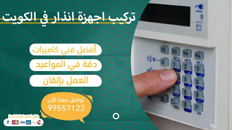 تركيب اجهزة انذار في الكويت