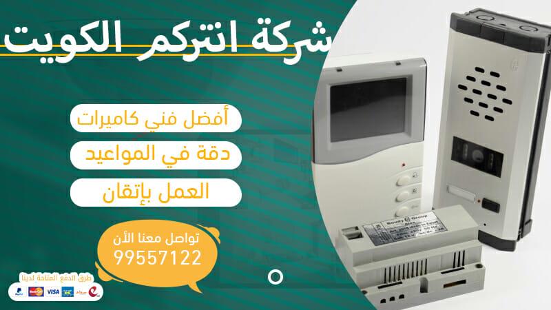 شركة انتركم الكويت