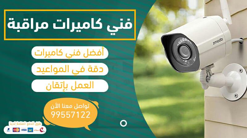 فني كاميرات مراقبة في الكويت