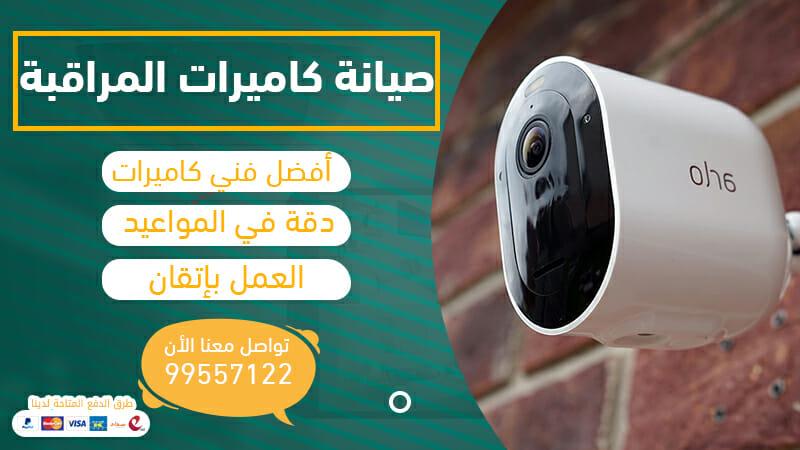 صيانة كاميرات المراقبة في الكويت
