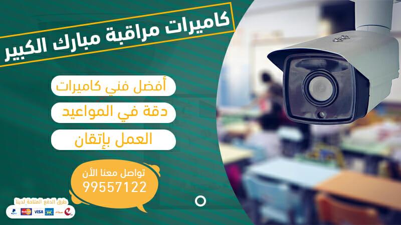كاميرات مراقبة مبارك الكبير الكويت