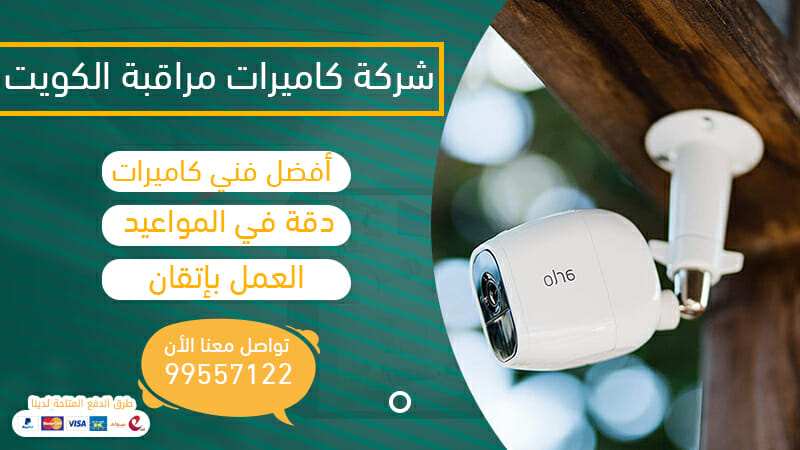شركة كاميرات مراقبة الكويت