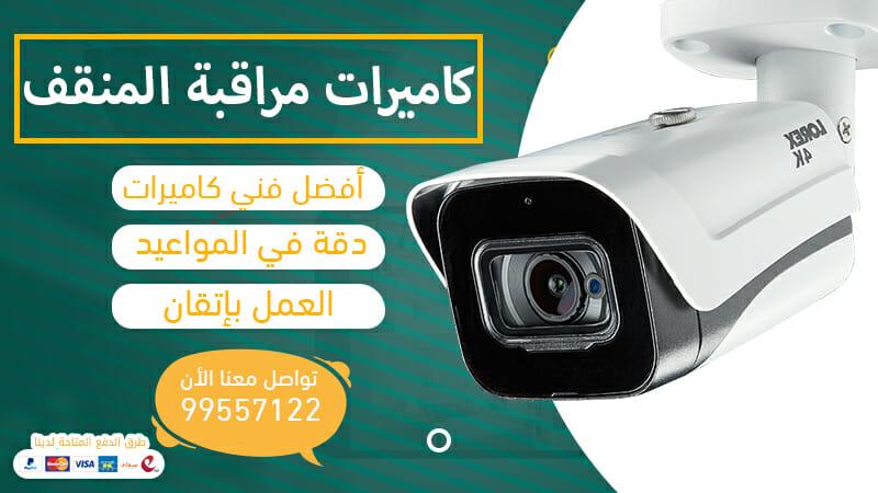 كاميرات مراقبة المنقف 94924488